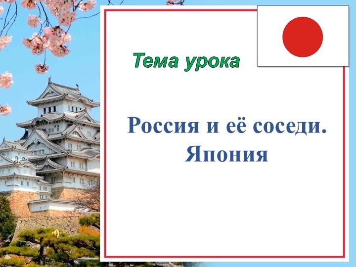 Тема урокаРоссия и её соседи. Япония