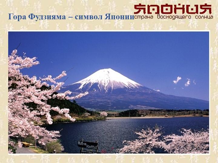 Гора Фудзияма – символ Японии