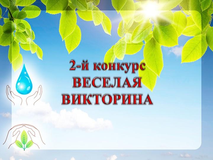 2-й конкурсВЕСЕЛАЯ ВИКТОРИНА