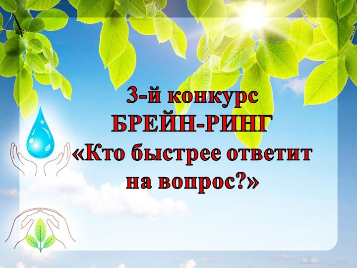 3-й конкурсБРЕЙН-РИНГ«Кто быстрее ответит на вопрос?»