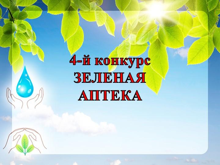4-й конкурсЗЕЛЕНАЯ АПТЕКА