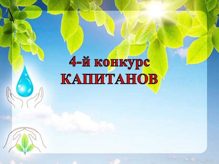 4-й конкурсКАПИТАНОВ
