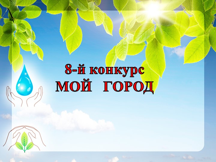 8-й конкурсМОЙ   ГОРОД