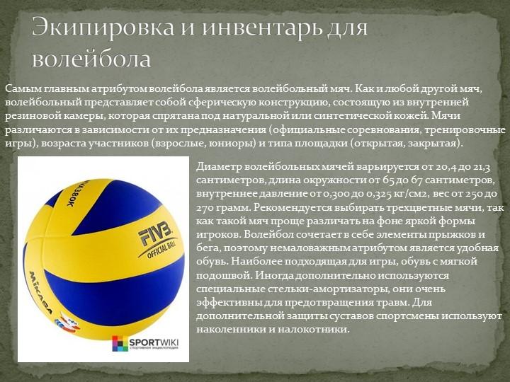 Экипировка и инвентарь для волейболаСамым главным атрибутом волейбола являетс...