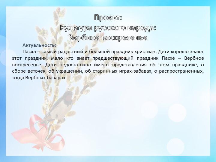Проект: Культура русского народа:Вербное воскресеньеАктуальность: Пасха –...