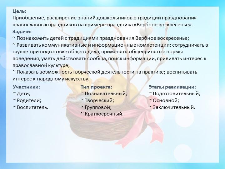 Цель:Приобщение, расширение знаний дошкольников о традиции празднования прав...