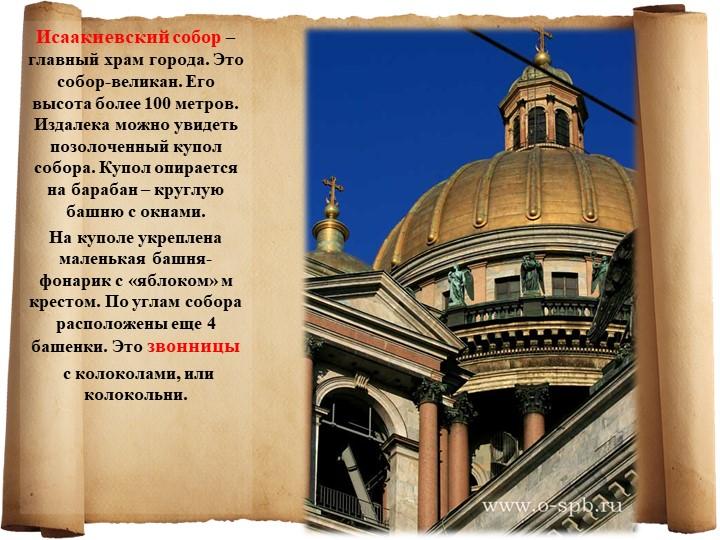 Исаакиевский собор – главный храм города. Это собор-великан. Его высота более...