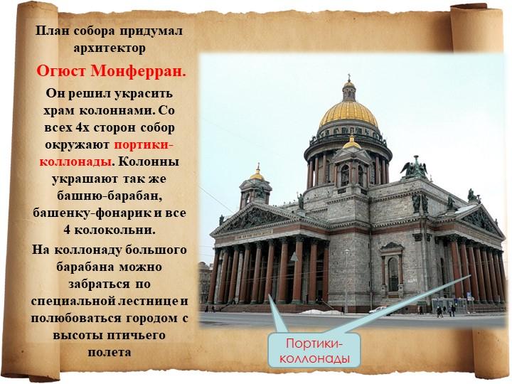 План собора придумал архитектор Огюст Монферран.Он решил украсить храм коло...