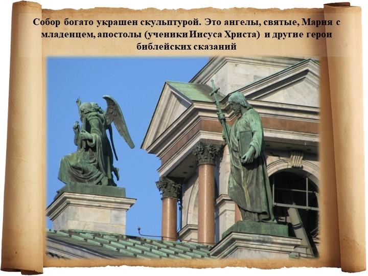 Собор богато украшен скульптурой. Это ангелы, святые, Мария с младенцем, апос...