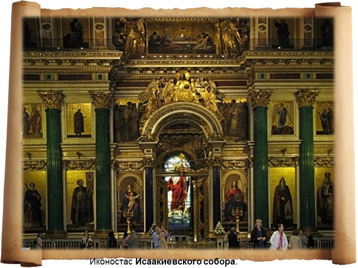 Иконостас Исаакиевского собора.