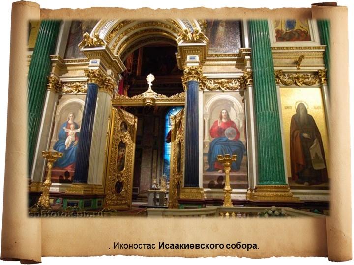 . Иконостас Исаакиевского собора.