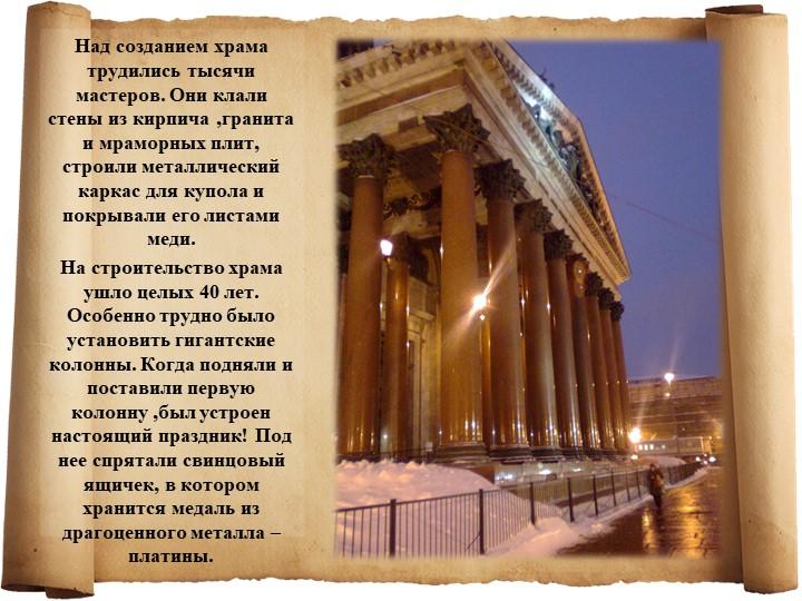 Над созданием храма трудились тысячи мастеров. Они клали стены из кирпича ,гр...