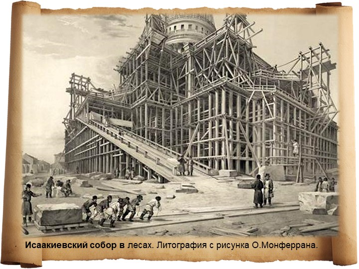Исаакиевский собор в лесах. Литография с рисунка О.Монферрана.