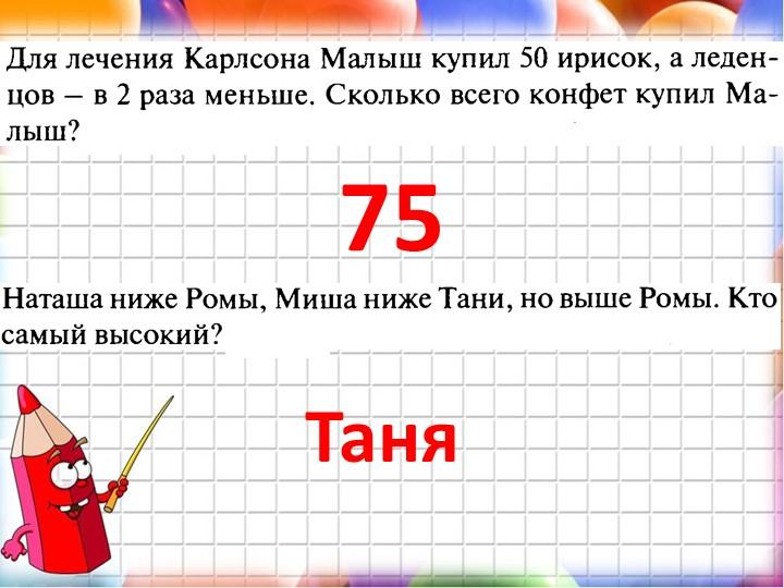 75Таня