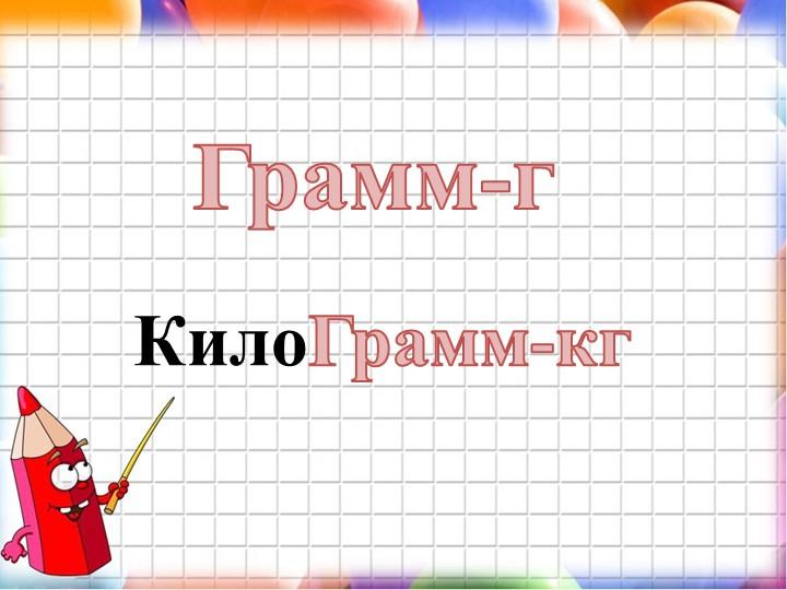 КилоГрамм-кгГрамм-г