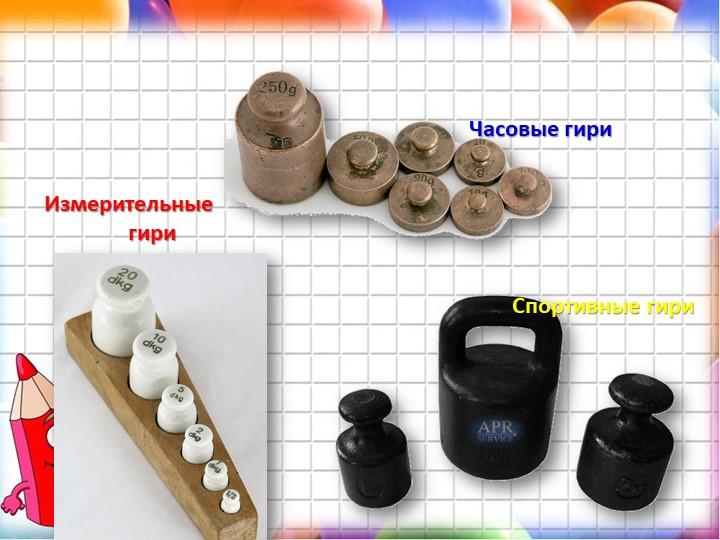ИзмерительныегириЧасовые гириСпортивные гири