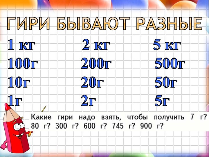 гири бывают разные1 кг            2 кг           5 кг   100г...