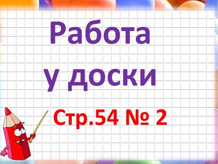 Работа у доски Стр.54 № 2