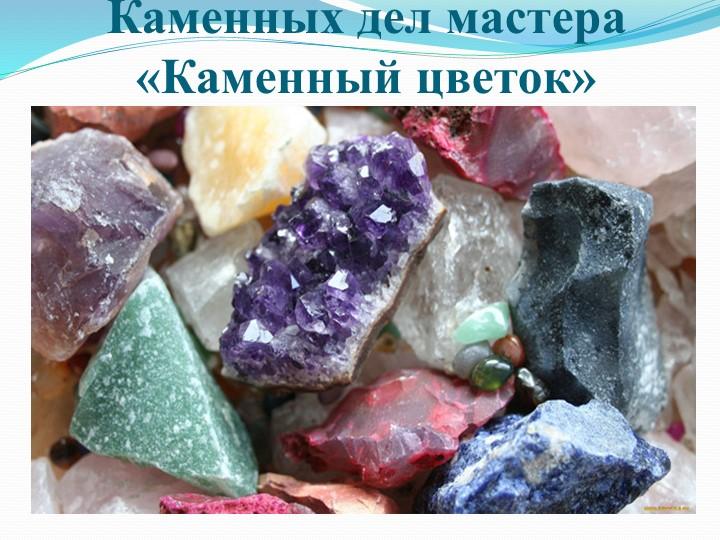 Каменных дел мастера «Каменный цветок»
