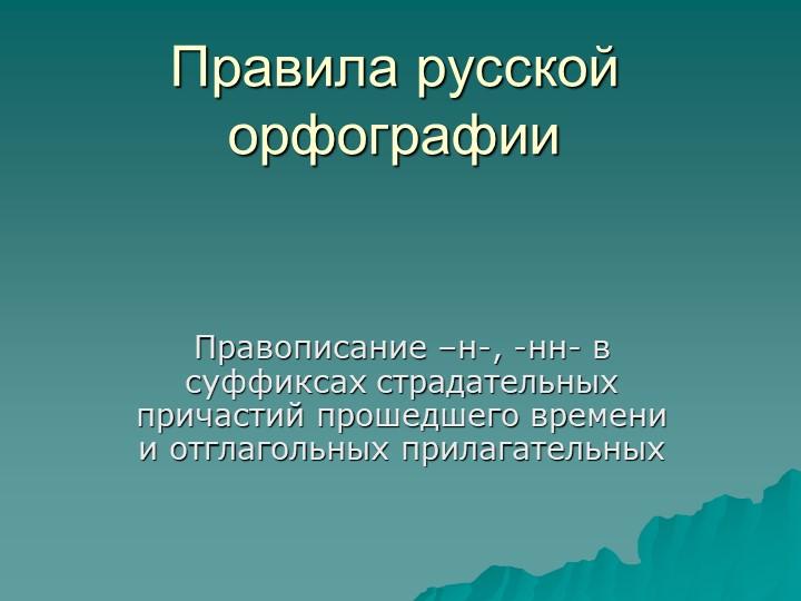 Правила русской орфографииПравописание –н-, -нн- в суффиксах страдательных пр...