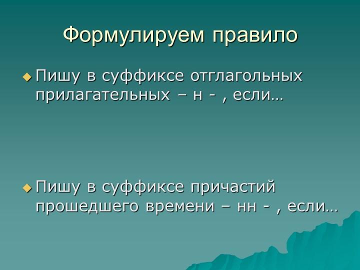 Формулируем правилоПишу в суффиксе отглагольных прилагательных – н - , если…...