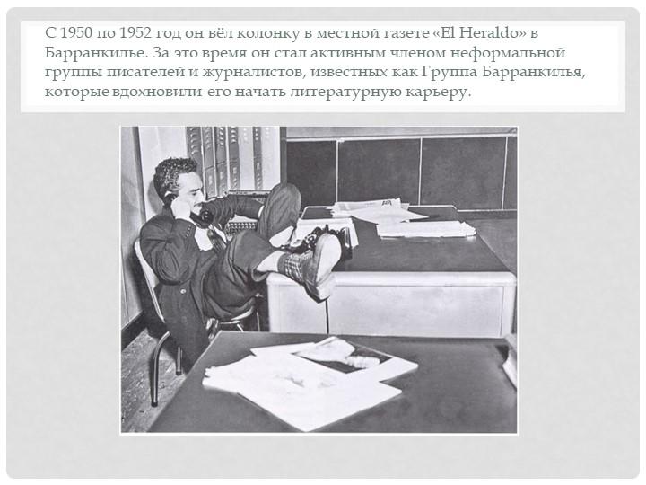 C 1950 по 1952 год он вёл колонку в местной газете «Еl Нeraldo» в Барранкиль...