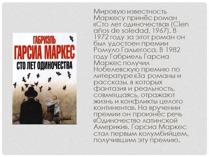 Мировую известность Маркесу принёс роман «Сто лет одиночества» (Сien años de...