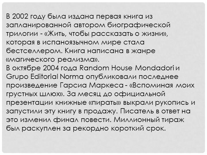 В 2002 году была издана первая книга из запланированной автором биографическо...