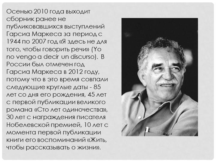 Осенью 2010 года выходит сборник ранее не публиковавшихся выступлений Гарсиа...