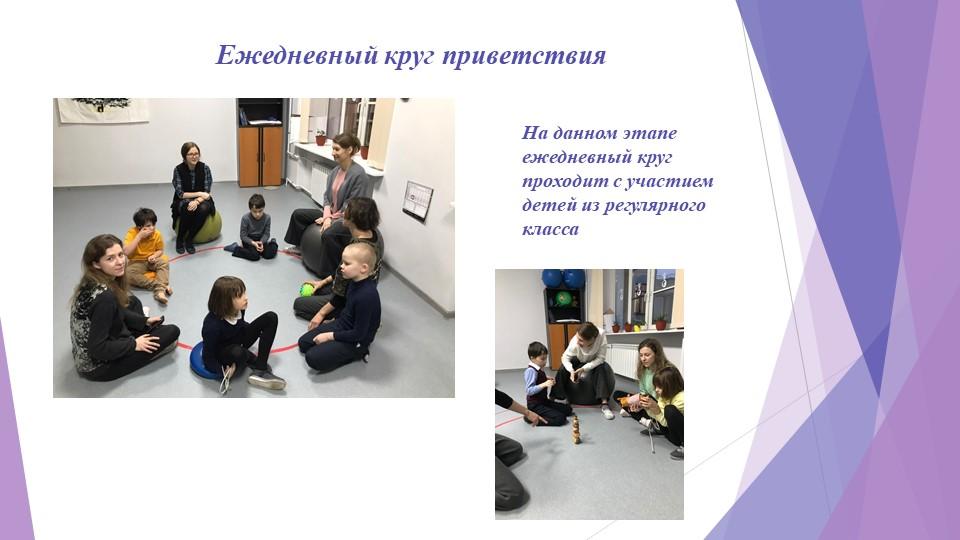 Ежедневный круг приветствияНа данном этапе ежедневный круг проходит с участие...