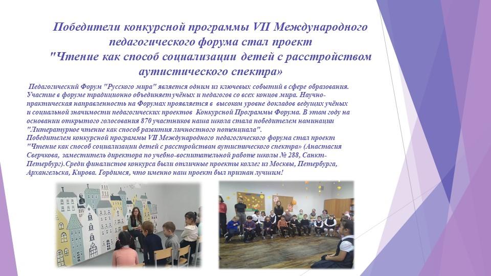 Победители конкурсной программы VII Международного педагогического форума ста...