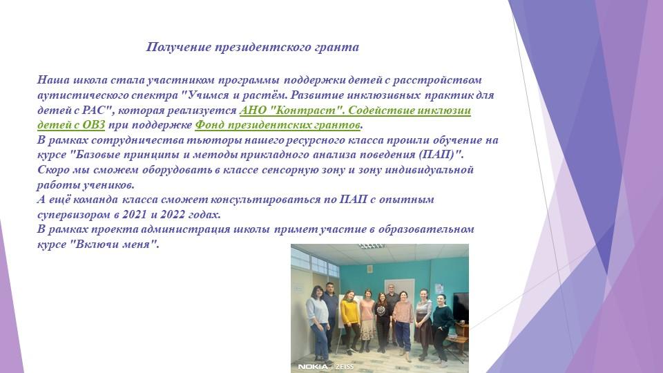 Получение президентского грантаНаша школа стала участником программы поддержк...
