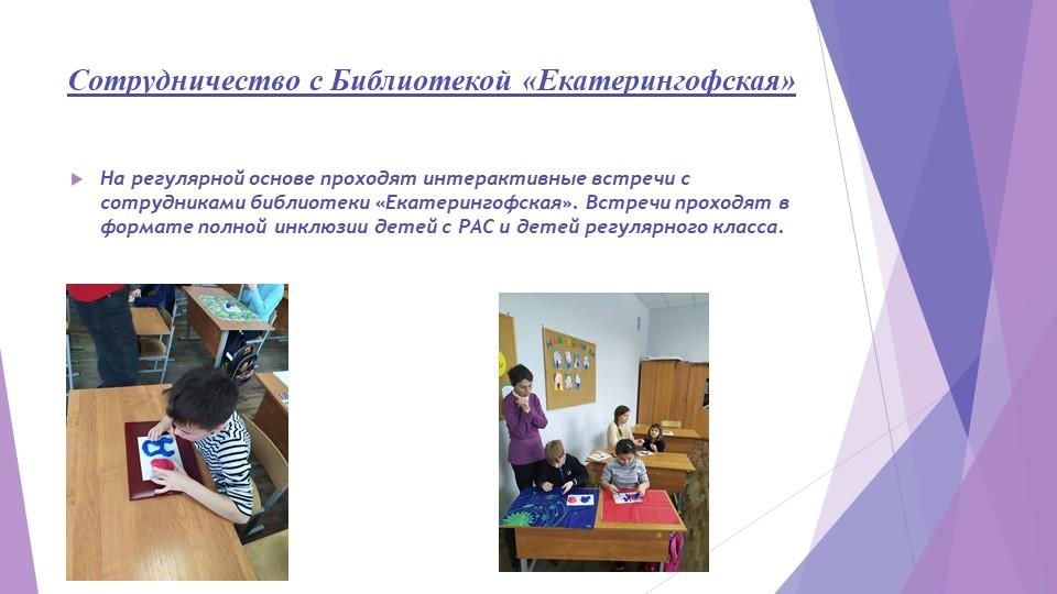 Сотрудничество с Библиотекой«Екатерингофская»На регулярной основе проходят...
