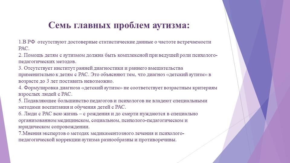 Семь главных проблем аутизма:1.В РФ  отсутствуют достоверные статистические...