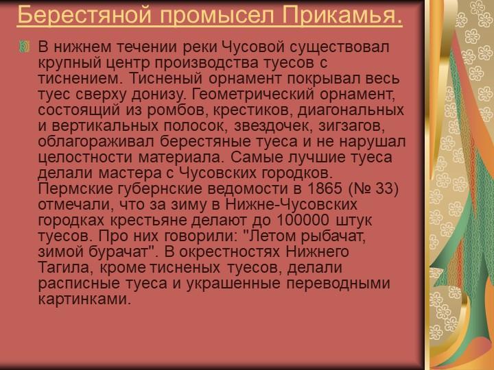 Берестяной промысел Прикамья.В нижнем течении реки Чусовой существовал круп...