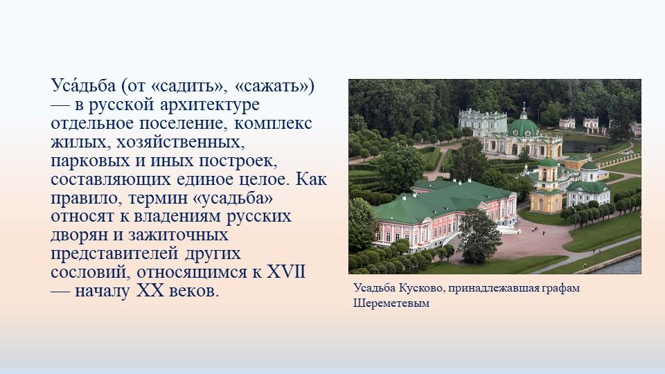 Уса́дьба (от «садить», «сажать») — в русской архитектуре отдельное поселение,...