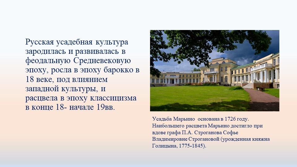 Русская усадебная культура зародилась и развивалась в феодальную Средневекову...