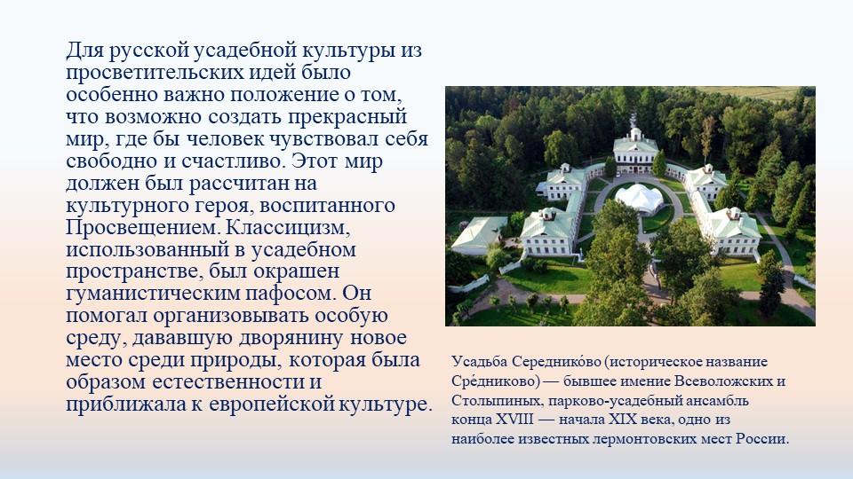 Для русской усадебной культуры из просветительских идей было особенно важно п...