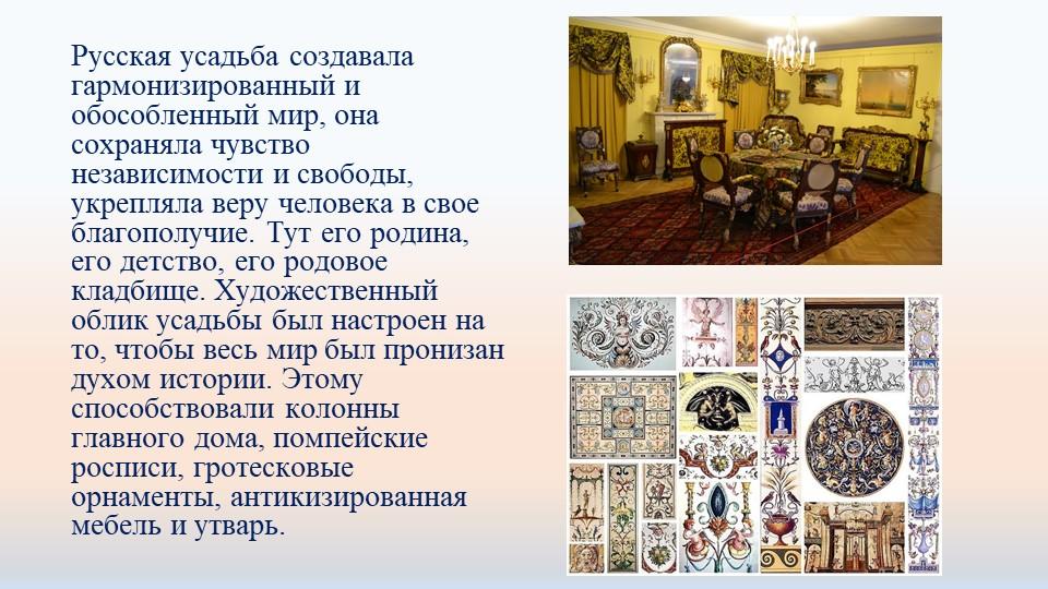 Русская усадьба создавала гармонизированный и обособленный мир, она сохраняла...
