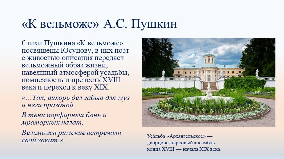 «К вельможе» А.С. ПушкинСтихи Пушкина «К вельможе» посвящены Юсупову, в них...