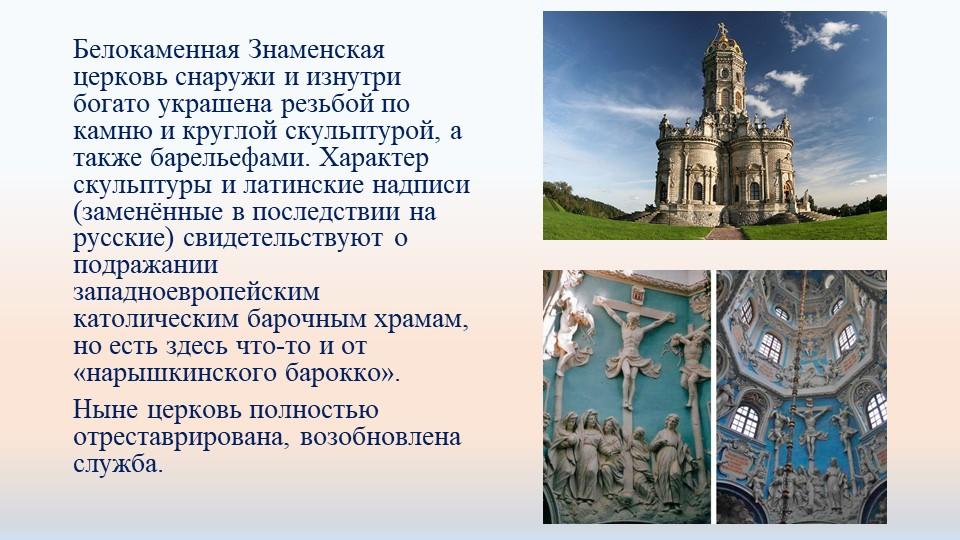 Белокаменная Знаменская церковь снаружи и изнутри богато украшена резьбой по...