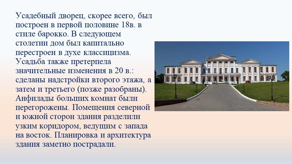 Усадебный дворец, скорее всего, был построен в первой половине 18в. в стиле б...
