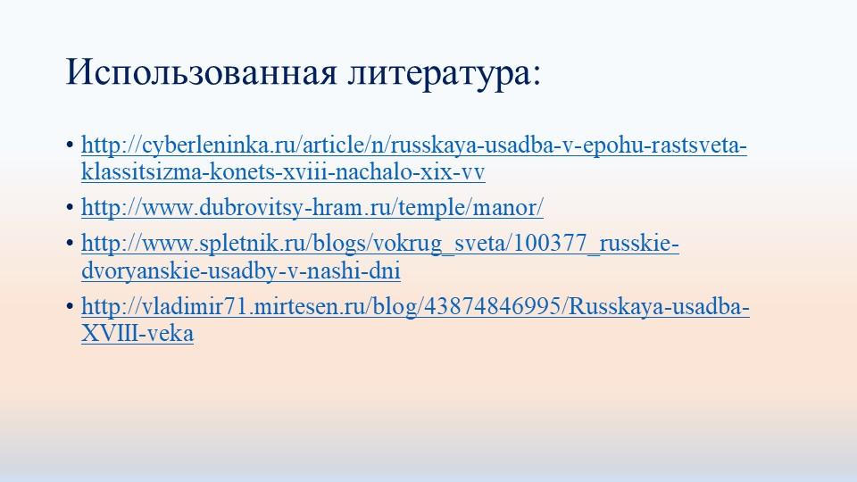 Использованная литература: http://cyberleninka.ru/article/n/russkaya-usadba-v...