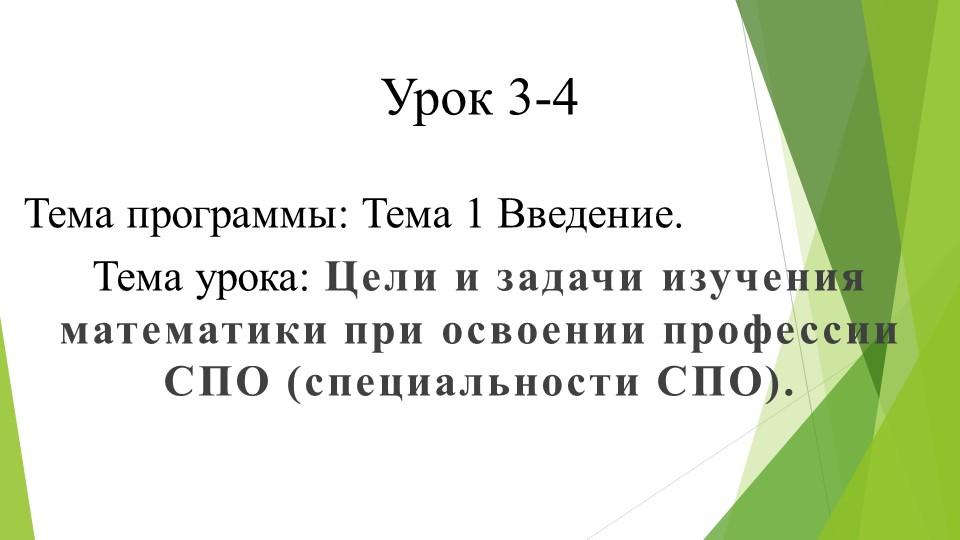 Урок 3-4  Тема программы: Тема 1 Введение.Тема урока: Цели и задачи изуче...