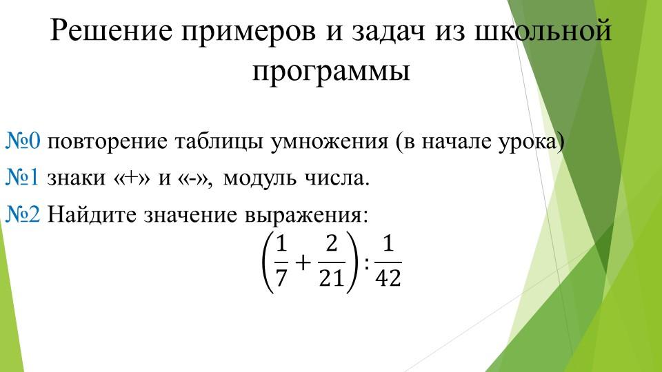 Решение примеров и задач из школьной программы№0 повторение таблицы умножен...