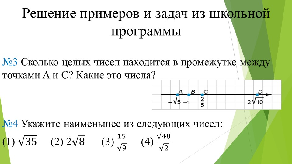 Решение примеров и задач из школьной программы№3 Сколько целых чисел находи...