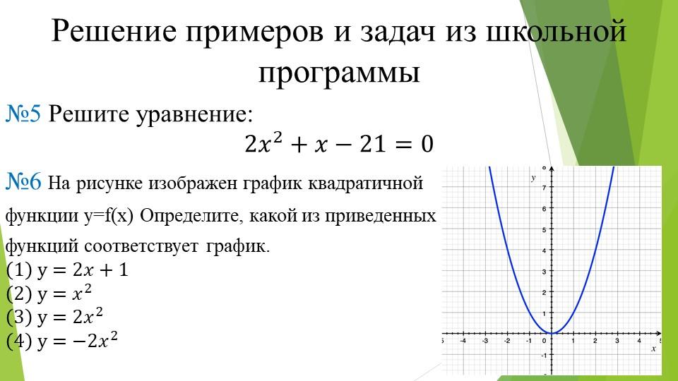 Решение примеров и задач из школьной программы№5 Решите уравнение:2 𝑥 2 +𝑥−...