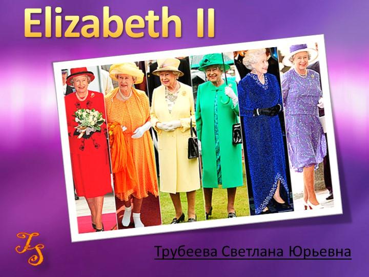 Elizabeth IIТрубеева Светлана ЮрьевнаTS