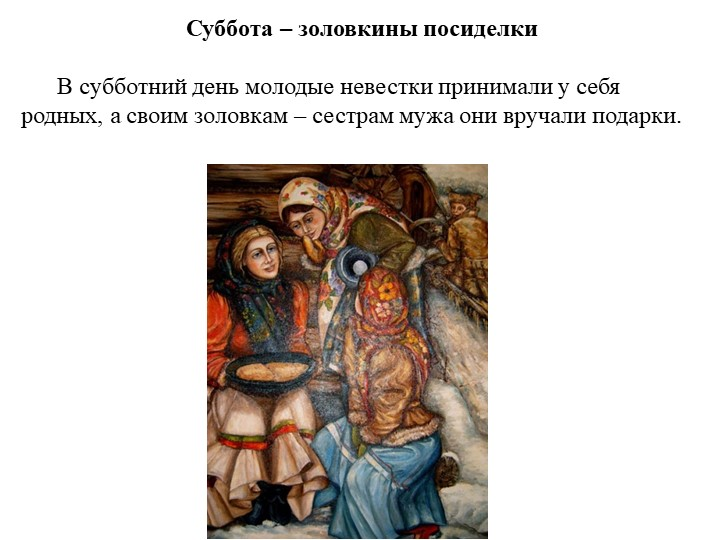 Суббота – золовкины посиделкиВ субботний день молодые невестки принимали у...