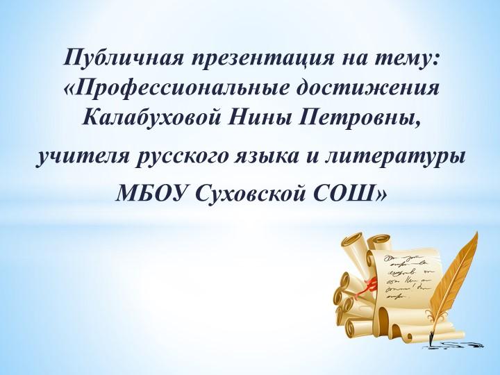 Публичная презентация на тему: «Профессиональные достижения Калабуховой Нины...